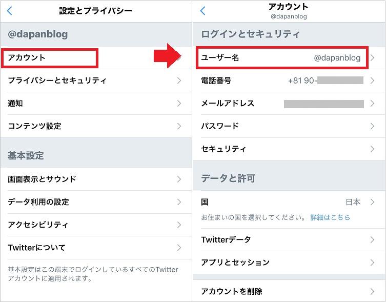アカウント 名 twitter